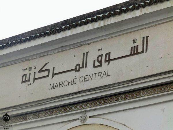 Marché central de Tunis